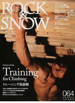 ROCK&SNOW 064(summer issue jun.2014) 特集トレーニング最前線Training for Climbing