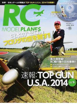 RCモデルプレーンズ 05(2014JUNE) 特集:日本の零戦がトップガンUSAで優勝!(NEKO MOOK)