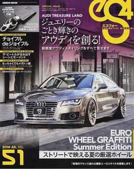 エスフォー EUROMOTIVE MAGAZINE NO.51(2014JUL.) ジュエリーのごとき輝きのアウディを創る(GEIBUN MOOKS)