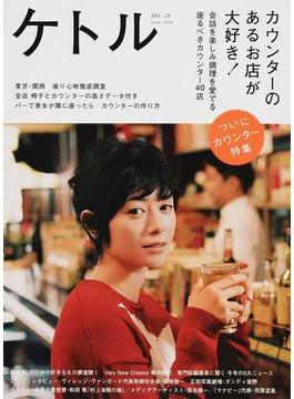 ケトル VOL.19(2014June) 特集:カウンターのあるお店が大好き!