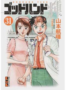 ゴッドハンド輝 31(講談社漫画文庫)