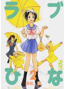 ラブひな 2(講談社漫画文庫)