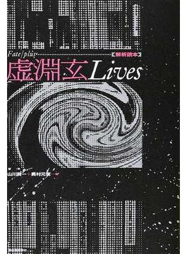 Fate/plus虚淵玄Lives 解析読本