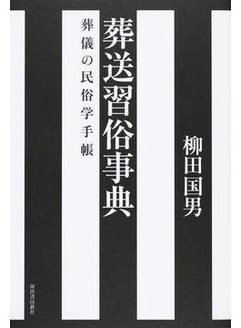 葬送習俗事典 葬儀の民俗学手帳