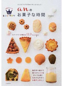 anのお菓子な時間 レシピブログお菓子ジャンルNo.1