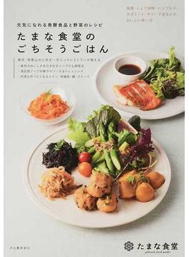 たまな食堂のごちそうごはん 元気になれる発酵食品と野菜のレシピ