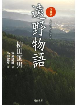 口語訳遠野物語(河出文庫)