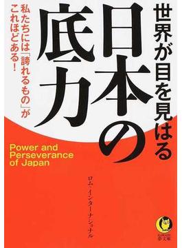 世界が目を見はる日本の底力 私たちには「誇れるもの」がこれほどある!(KAWADE夢文庫)
