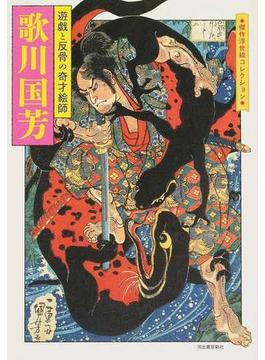 歌川国芳 遊戯と反骨の奇才絵師