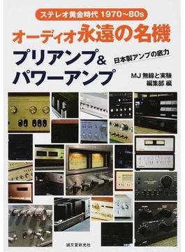オーディオ永遠の名機プリアンプ&パワーアンプ ステレオ黄金時代1970〜80s 日本製アンプの底力