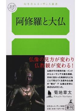 阿修羅と大仏(幻冬舎ルネッサンス新書)