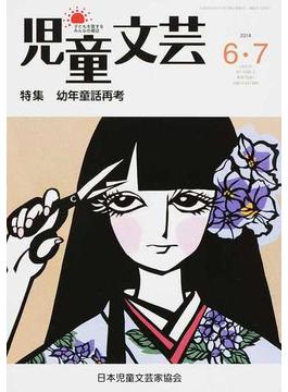 児童文芸 第60巻第3号(2014年6−7月号) 幼年童話再考