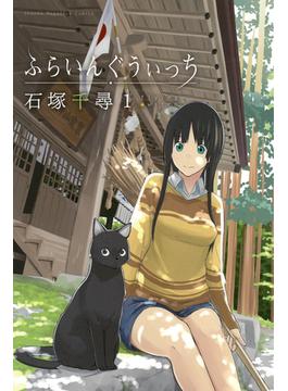 ふらいんぐうぃっち(週刊少年マガジンKC) 6巻セット(少年マガジンKC)