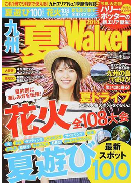 九州夏Walker 2014(ウォーカームック)