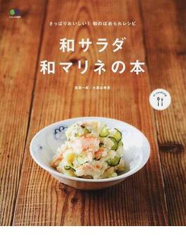 和サラダ・和マリネの本 さっぱりおいしい!和のほめられレシピ(エイムック)