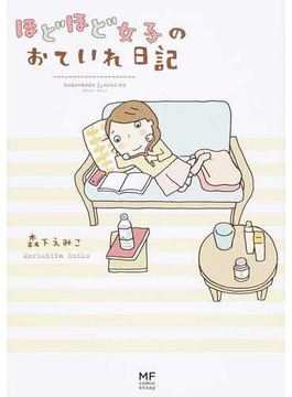 ほどほど女子のおていれ日記 (MF comic essay)