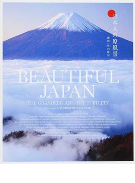 BEAUTIFUL JAPAN THE GRANDEUR AND THE SUBTLETY 日本人の原風景