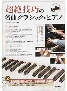 超絶技巧の名曲クラシック・ピアノ CDに合わせて弾く!