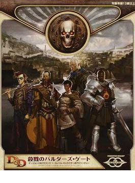 殺戮のバルダーズ・ゲート ダンジョンズ&ドラゴンズ1〜3レベル・キャラクター用アドベンチャー 1 キャンペーン・ガイド