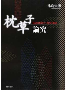 枕草子論究 日記回想段の〈現実〉構成