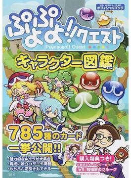 ぷよぷよ!!クエストキャラクター図鑑 オフィシャルブック Vol.1