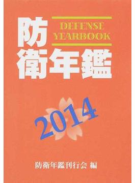 防衛年鑑 2014年版