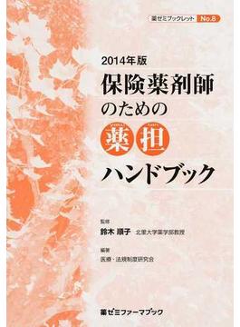 保険薬剤師のための薬担ハンドブック 2014年版