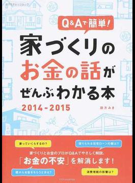 Q&Aで簡単!家づくりのお金の話がぜんぶわかる本 2014−2015(エクスナレッジムック)