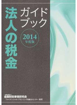法人の税金ガイドブック 2014年度版
