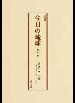 今日の琉球 復刻版 第9巻 第10巻第1号〜第12号(一九六六年一月〜一二月)