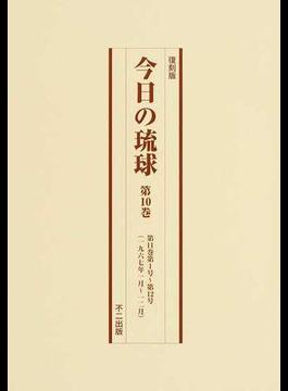 今日の琉球 復刻版 第10巻 第11巻第1号〜第12号(一九六七年一月〜一二月)