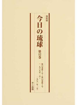 今日の琉球 復刻版 第12巻 第13巻第1号〜第14巻第1号(一九六九年一月〜一九七〇年一月)