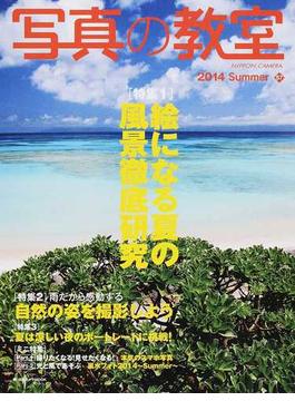 写真の教室 No.57(2014Summer) 〈特集1〉絵になる夏の風景徹底研究(日本カメラMOOK)