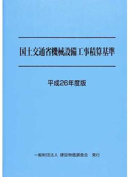 国土交通省機械設備工事積算基準 平成26年度版