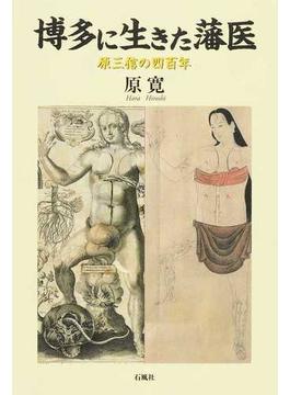 博多に生きた藩医 原三信の四百年