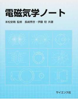 電磁気学ノート