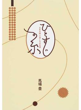 ひとすじの糸 玉糸の祖小淵しちの生涯 二幕十六場