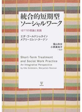統合的短期型ソーシャルワーク ISTTの理論と実践