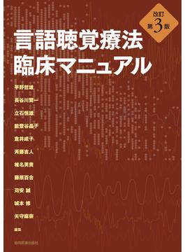 言語聴覚療法臨床マニュアル 改訂第3版