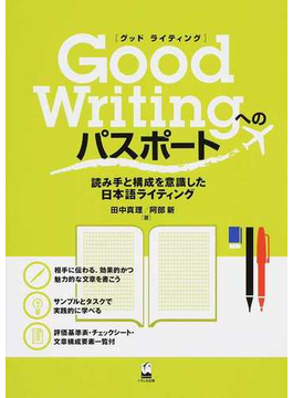 Good Writingへのパスポート 読み手と構成を意識した日本語ライティング