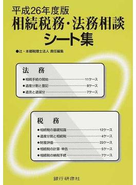 相続税務・法務相談シート集 平成26年度版