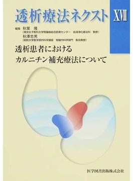 透析療法ネクスト 17 透析患者におけるカルニチン補充療法について