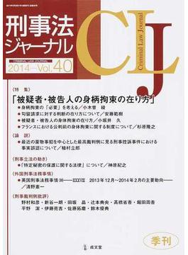 刑事法ジャーナル 第40号(2014年) 〈特集〉「被疑者・被告人の身柄拘束の在り方」