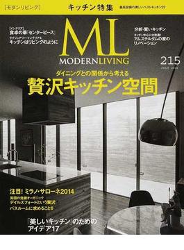 モダンリビング 215(2014JULY) ダイニングとの関係から考える贅沢キッチン空間