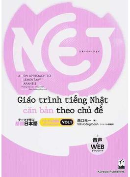 テーマで学ぶ基礎日本語 ベトナム語版VOL.1
