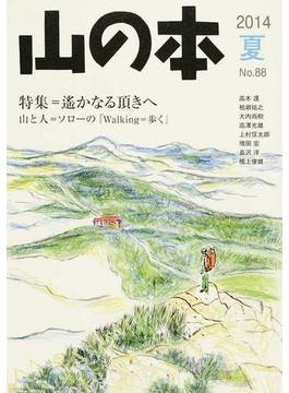 山の本 No.88(2014夏) 特集=遙かなる頂きへ 山と人=ソローの『Walking=歩く』