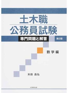 土木職公務員試験専門問題と解答 第2版 数学編