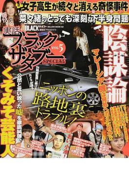 実話ブラックザ・タブーSPECIAL VOL.5