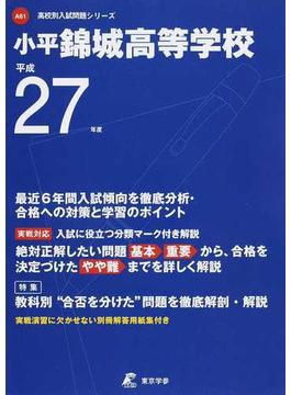 小平錦城高等学校 27年度用