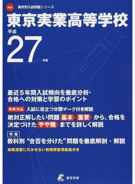 東京実業高等学校 27年度用